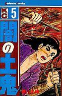 闇の土鬼(KC版)全5巻セット / 横山光輝