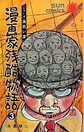 漫画家残酷物語 全3巻セット / 永島慎二