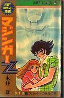マジンガーZ(ジャンプコミックス) 全4巻セット / 永井豪