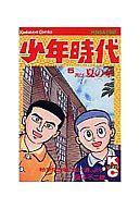 少年時代 全5巻セット / 藤子不二雄