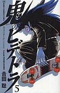 鬼のヒデトラ(秋田書店) 全5巻セット / 吉田聡