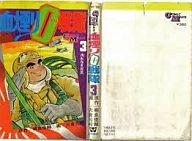 ランクB)血煙り0戦隊 全3巻セット / 大倉元則