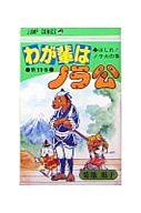 わが輩はノラ公 全11巻セット / 菊池規子