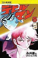デビルマン(完全復刻版) 全5巻セット / 永井豪