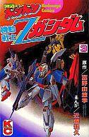 機動戦士Zガンダム(ボンボンKC版) 全3巻セット / 近藤和久