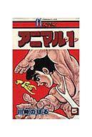 アニマル1 全5巻セット / 川崎のぼる