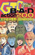 GTO 全25巻+B・A・D action 200 / 藤沢とおる