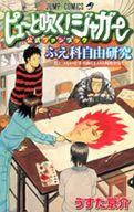 ピューと吹く!ジャガー 1~14巻セット+公式ファンブック ふえ科自由研究 / うすた京介