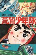 荒鷲少年隊 (コミックメイト) 全3巻セット / 望月三起也