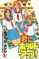 ランクB)君にホールド☆アップ! 全2巻セット / カジワラタケシ