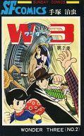 ランクB)W3(ワンダースリー) 全2巻セット / 手塚治虫