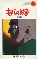 キバの紋章 全2巻セット / 真崎・守