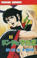 リングのタカ王 全2巻セット / 桑田次郎