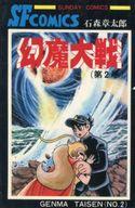 初版)幻魔大戦 全2巻セット / 石ノ森章太郎