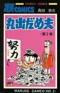 丸出だめ夫(秋田書店版) 全2巻セット / 森田拳次