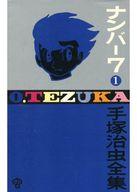 ナンバー7(ゴールデン・コミックス版) 全2巻セット / 手塚治虫