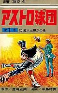 アストロ球団 全20巻セット / 中島徳博