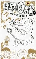 未完)オバケのQ太郎 1~7巻セット / 藤子・F・不二雄/藤子不二雄A