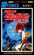 惑星ロボ ダンガードA 全2巻セット / 松本零士
