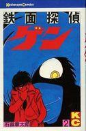 鉄面探偵ゲン 全2巻セット / 石森章太郎