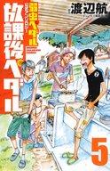 ☆未完)放課後ペダル 1~5巻セット / アンソロジー
