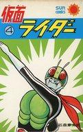 仮面ライダー 全4巻セット / 石森章太郎