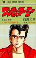 ワンマン☆アーミー 全2巻セット / 前川K三