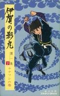 伊賀の影丸 闇一族(ゴールデンコミックス) 全2巻セット / 横山光輝