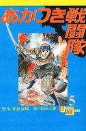 あかつき戦闘隊(コミックメイト版) 全5巻セット / 園田光慶