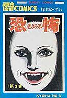 恐怖(秋田サンデーC版) 全3巻セット