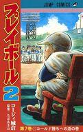 ★未完)プレイボール2 1~7巻セット / コージィ城倉
