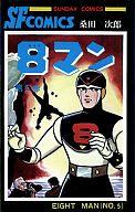 8マン 全5巻セット / 桑田次郎