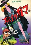 スパイ・ザ・ガマ 全5巻セット / 武本サブロー