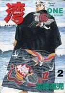 ランクB)湾 全2巻セット / 竜崎遼児