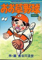 おお草野球 全6巻セット / 長谷川法世