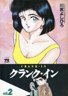 クランク・イン 全2巻セット / 川尻よしひろ