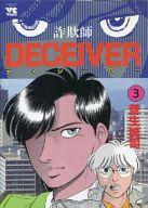 DECEIVER 詐欺師 全3巻セット / 菅生誠司