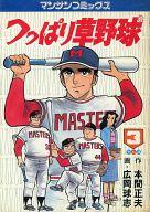 つっぱり草野球 全3巻セット / 広岡球志