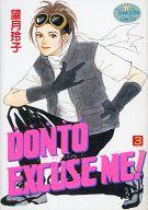 DONTO EXCUSE ME! 全3巻セット / 望月玲子