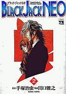 BLACK JACK NEO 全2巻セット / 田口雅之