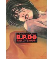ランクB)B.P.D 全2巻セット / 森園みるく