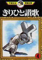 きりひと讃歌(手塚治虫漫画全集) 全4巻セット / 手塚治虫