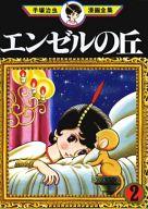ランクB)エンゼルの丘 (手塚治虫漫画全集) 全2巻セット / 手塚治虫