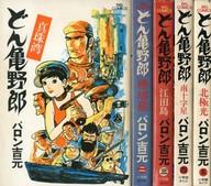 どん亀野郎(ビッグコミックス) 全5巻セット / バロン吉元