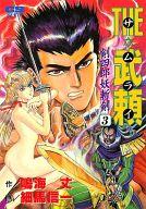 THE・武頼-剣四郎妖斬剣- 全3巻セット / 細馬信一