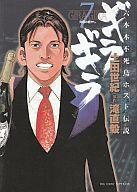 ギラギラ 全7巻セット / 土田世紀