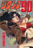 復讐の女戦士 ジタンヌ90 全3巻セット / 川崎三枝子