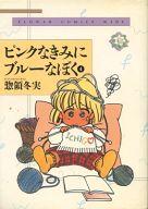 ピンクなきみにブルーなぼく(ワイド版) 全4巻セット / 惣領冬実