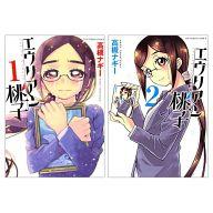 エウリアン桃子 全2巻セット / 高槻ナギー