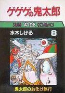 ゲゲゲの鬼太郎(サンワイドコミックス版) 全8巻セット / 水木しげる
